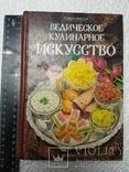 Ведическое кулинарное искусство. Адираджа дас, фото №3