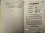 Ведическое кулинарное искусство. Адираджа дас, фото №13