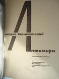 """Андрей Вознесенский """"Антимиры"""" 1964 г., фото №5"""