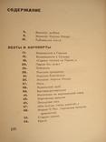"""Андрей Вознесенский """"Антимиры"""" 1964 г., фото №6"""