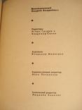 """Андрей Вознесенский """"Антимиры"""" 1964 г., фото №9"""