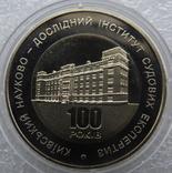 100 років Київському науково-дослідному інституту судовий експертиз 5 грн. 2013 рік