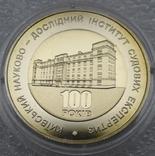 100 років Київському науково-дослідному інституту судовий експертиз 5 грн. 2013 рік фото 2