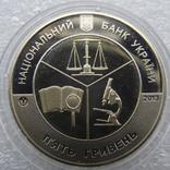 100 років Київському науково-дослідному інституту судовий експертиз 5 грн. 2013 рік фото 3