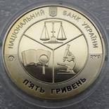100 років Київському науково-дослідному інституту судовий експертиз 5 грн. 2013 рік фото 4