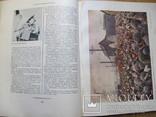 История Гражданской Войны т.1, фото №8