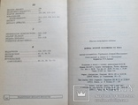 Войны второй половины ХХ века.Энциклопедия, фото №4