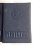 Дипломы СССР (5ш+бонус), фото №10