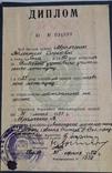 Дипломы СССР (5ш+бонус), фото №11