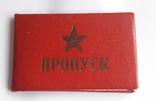 Спец пропуск офицера СССР, фото №2