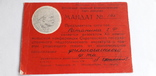 Членский билет научного общества + мандат делегата, фото №6