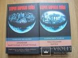 Вторая мировая война 2 книги, фото №2