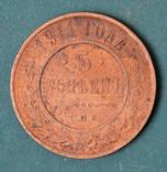 5 копеек 1911(3), фото №2