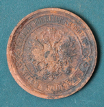 5 копеек 1911(3), фото №3