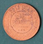 5 копеек 1911(4), фото №2