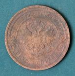 5 копеек 1911(4), фото №3