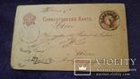 4 старинные открытки прошедшие почту Австрии 19 века, фото №3