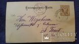 4 старинные открытки прошедшие почту Австрии 19 века, фото №5