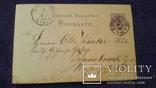 4 старинные открытки прошедшие почту Австрии 19 века, фото №9