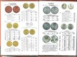 Каталог Монеты СССР 1921-1991. Монети СРСР, фото №4