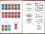 Каталог Монеты СССР 1921-1991. Монети СРСР, фото №7