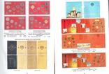 Каталог Монеты СССР 1921-1991. Монети СРСР, фото №8