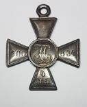 Георгиевский Крест. 500834, фото №2
