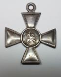 Георгиевский Крест. 500834, фото №3