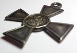 Георгиевский Крест. 500834, фото №5