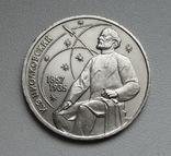 1 рубль 1987 г. Циолковский, фото №6