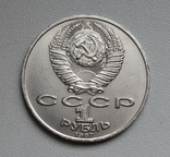 1 рубль 1987 г. Циолковский, фото №7