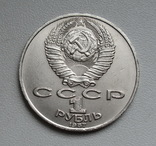 1 рубль 1987 г. Циолковский, фото №8