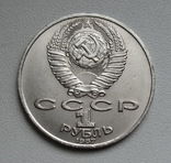 1 рубль 1987 г. Циолковский, фото №9