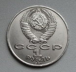 1 рубль 1987 г. Циолковский, фото №10