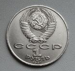 1 рубль 1987 г. Циолковский, фото №11