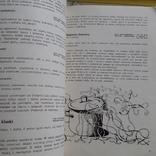 Польська кулінарія 1978р., фото №5
