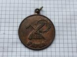 Африканская Медаль 70 х г . Ангола., фото №2