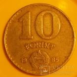 Угорщина 10 форинтів, 1985