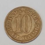 Югославія 10 пара, 1965