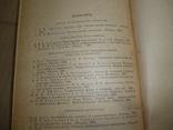 Книга краткий курс математического анализа, фото №5