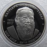 Любомир Гузар 2 гривні 2018 року