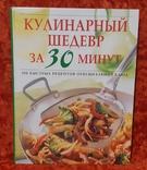 Кулинарный Шедевр за 30 минут (большой Формат), фото №2