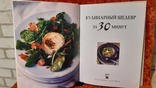 Кулинарный Шедевр за 30 минут (большой Формат), фото №3