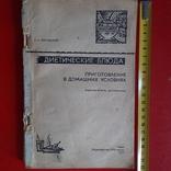 """Пятницкий """"Диетические блюда"""" 1977р., фото №2"""