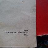 """Пятницкий """"Диетические блюда"""" 1977р., фото №3"""