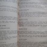 """Пятницкий """"Диетические блюда"""" 1977р., фото №7"""
