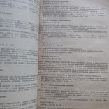 """Пятницкий """"Диетические блюда"""" 1977р., фото №8"""