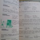 Польська кулінарія 1979р., фото №4