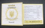 2 гривні 2007 рік. Водолій. Золото 1,24 грам № 0007877, фото №3