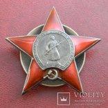 Орден Красная Звезда, копия, фото №2